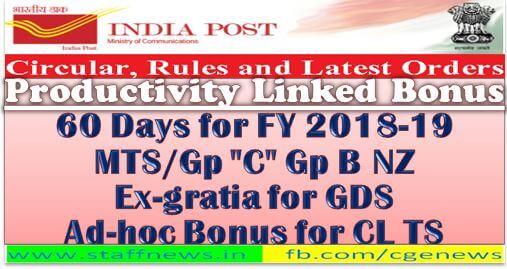 Department of Posts Bonus Order 2019: 60 Days PL Bonus for Rugular, Ex-gratia for GDS and Ad-hoc for Casual Labourers