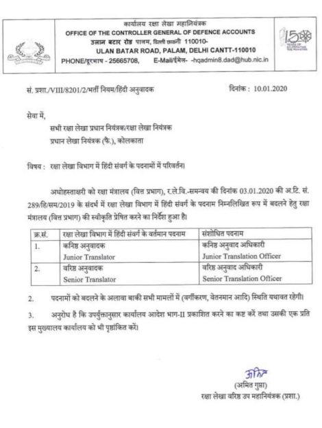 रक्षा लेखा विभाग में हिंदी संवर्ग के पदनामों में परिवर्तन : CGDA