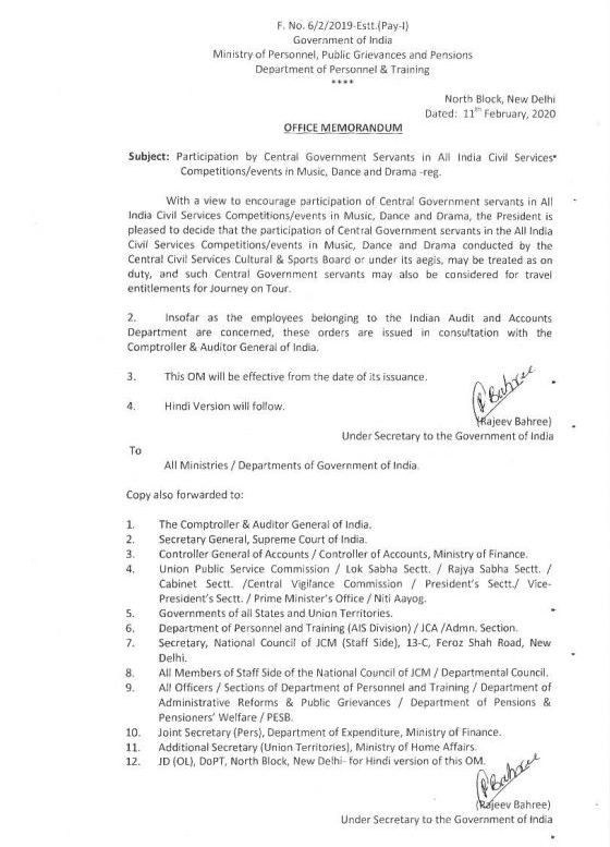 7th Pay Commission Travelling Allowance for participation in Music, Dance & Drama – All India Civil Services Competition/Events: DoPT OM 11.02.2020