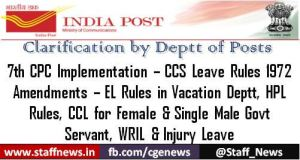 ccs-leave-rules-applicability-dept-of-posts-clarification