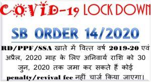 post-office-sb-order-14-2020