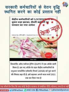 no-proposal-to-postpone-increment-of-govt-servant-pib-fast-check
