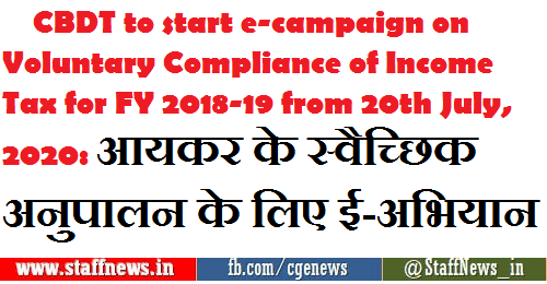 CBDT to start e-campaign on Voluntary Compliance of Income Tax for FY 2018-19 from 20th July, 2020: आयकर के स्वैच्छिक अनुपालन के लिए ई-अभियान