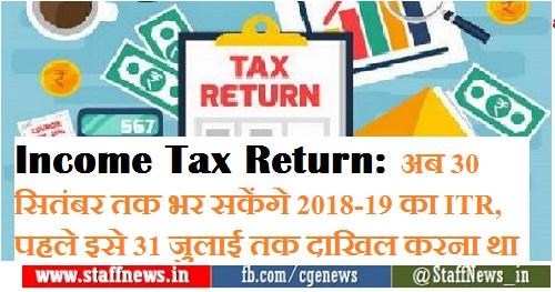 Income Tax Return: अब 30 सितंबर तक भर सकेंगे 2018-19 का ITR, पहले इसे 31 जुलाई तक दाखिल करना था