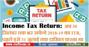 income-tax-return-tax-the-government-extended-the-last-date-for-filing-income-tax-returns-till-30-september