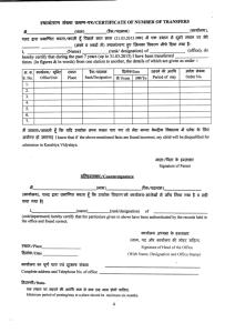 kendriya-vidyalaya-registration-form-for-class-ii-and-above