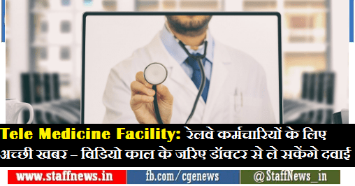 railway-employees-now-to-get-tele-medicine-facility