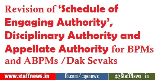 Revision of 'Schedule of Engaging Authority', Disciplinary Authority and Appellate Authority for BPMs and ABPMs /Dak Sevaks