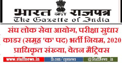 UPSC परीक्षा सुधार काडर