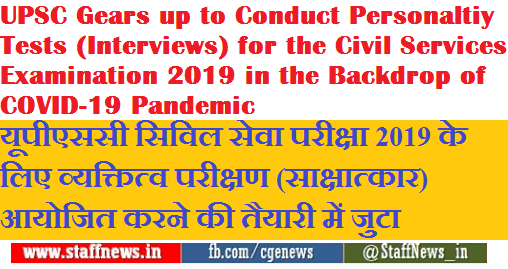 upsc-gears-up-to-conduct-personaltiy-tests-interviews-for-the-civil-services-examination-2019-in-the-backdrop-of-covid-19-pandemic