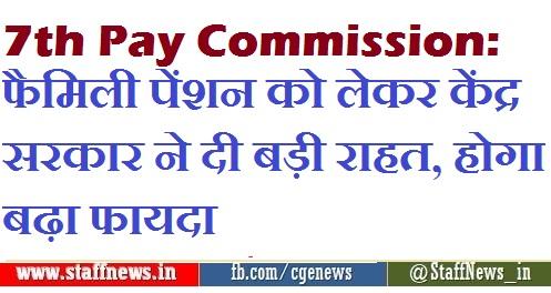 7th Pay Commission: फैमिली पेंशन को लेकर केंद्र सरकार ने दी बड़ी राहत, होगा बढ़ा फायदा