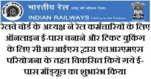 launching-of-e-pass-module-for-railway-employees