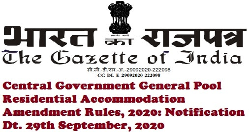 Central Government General Pool Residential Accommodation Amendment Rules, 2020: Notification Dt. 29th September, 2020