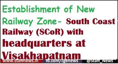establishment-of-new-railway-zone-south-coast-railway-scor-with-headquarters-at-visakhapatnam