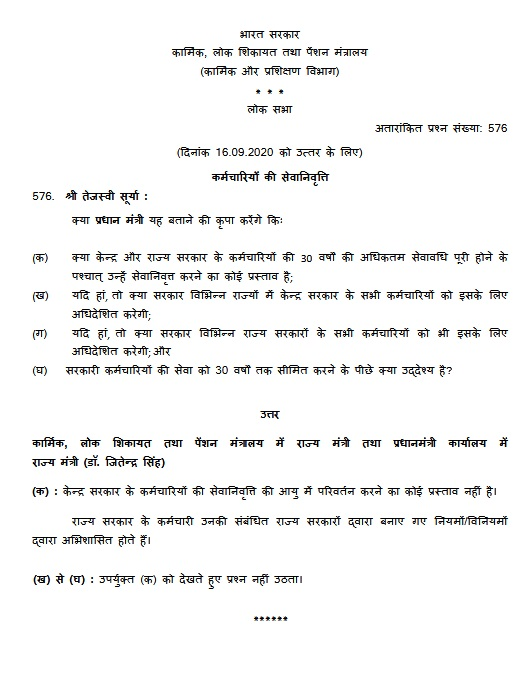 Proposal to retire employees of Central and State Government after completing a maximum service period of 30 years: Govt. reply in Loksabha