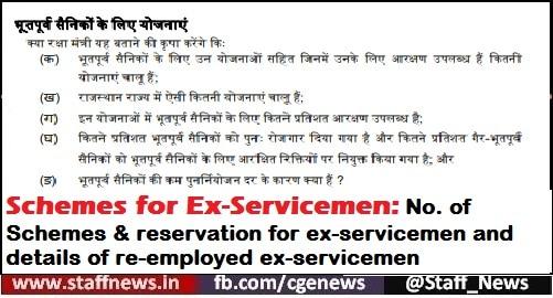 Schemes for Ex-Servicemen: No. of Schemes & reservation for ex-servicemen and details of re-employed ex-servicemen