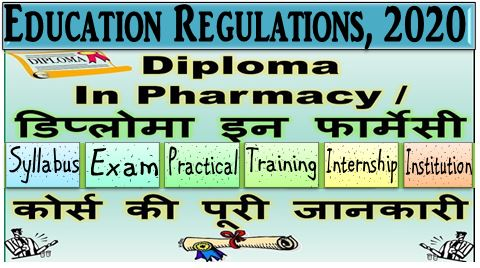 Diploma course in Pharmacy – The Education Regulations, 2020 Notification: Qualification, Courses of Study, Examination Details, Syllabus, Condition for Training Institution etc