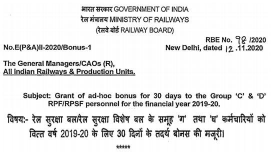 30 दिनाें का तदर्थ बोनस : रेल सुरक्षा बल/रेल सुरक्षा विशेष बल के समूह 'ग' तथा 'घ' कर्मचारियों के लिए Adhoc Bonus for Gp C & D RPF/SRPF