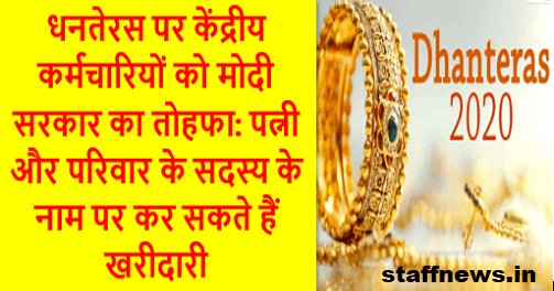 modi-governments-gift-to-central-employees-before-dhanteras-they-will-be-able-to-shopping-in-the-name-of-wife-and-children-to-ltc-cash-voucher-scheme