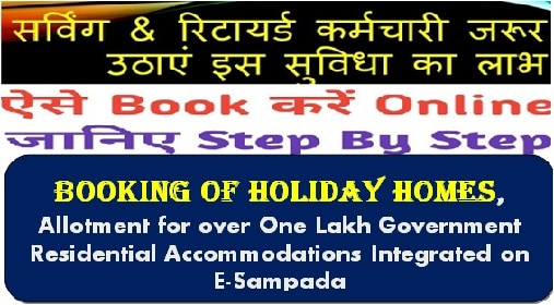 Booking of Holiday Homes, Allotment for over One Lakh Government Residential Accommodations Integrated on E-Sampada