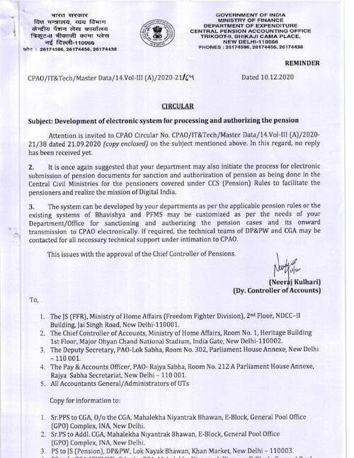 Development of electronic system for processing and authorizing the pension – CPAO Reminder dated 10.12.2020