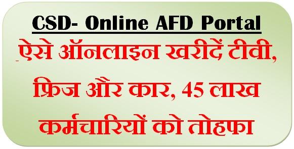 CSD- Online AFD Portal: ऐसे ऑनलाइन खरीदें टीवी, फ्रिज और कार, 45 लाख कर्मचारियों को तोहफा