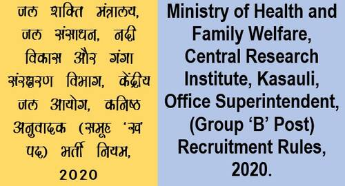 Junior Translator (Group B Post) Recruitment Rules, 2020 – Central Water Commission