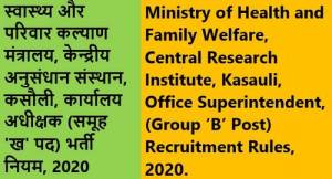 office-superintendent-group-b-post-recruitment-rules-2020