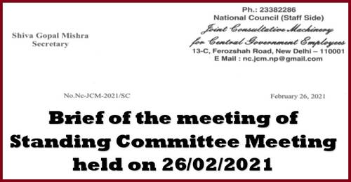 7th Pay Commission Option, Pay Anomaly, Pay Upgradation, MTS Promotional Avenues, NPS, MACP and more discussed in meeting of Standing Committee Meeting held on 26/02/2021