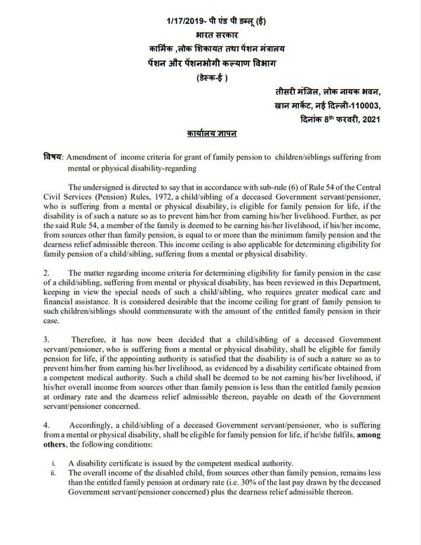 Amendment of income criteria for grant of family pension to children/ siblings suffering from mental or physical disability: DOP&PW OM dated 08 Feb 2021