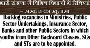 backlog-vacancies-in-ministries-psus-insurance-sector-banks
