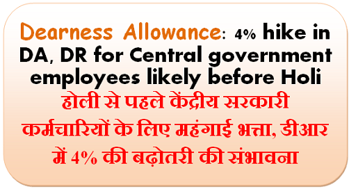dearness-allowance-4-hike-in-da-dr-for-central-government-employees-likely-before-holi