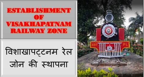 Establishment of Visakhapatnam Railway Zone विशाखापट्टनम रेल जोन की स्थापना