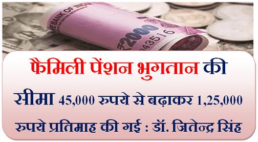 फैमिली पेंशन भुगतान की सीमा 45,000 रुपये से बढ़ाकर 1,25,000 रुपये प्रतिमाह की गई : डॉ. जितेन्द्र सिंह