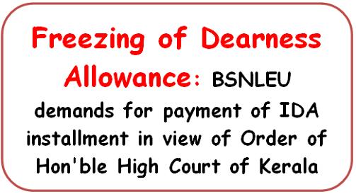 Freezing of Dearness Allowance: BSNLEU demands for payment of IDA installment in view of Order of Hon'ble High Court of Kerala