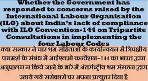 ilo-convention-144-and-implementation-of-four-labour-codes