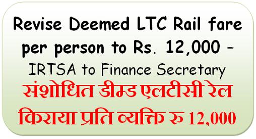 revise-deemed-ltc-rail-fare-per-person-to-rs-12000-irtsa-writes-to-secretary-finance