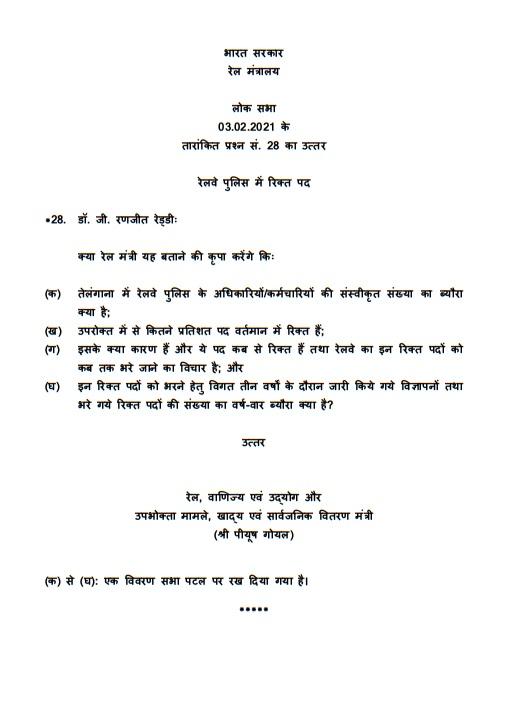 Vacant Posts in Railway Police: रेलवे पुलिस में रिक्त पद – अधिकारियों/कर्मचारियों की स्वीकृत संख्या