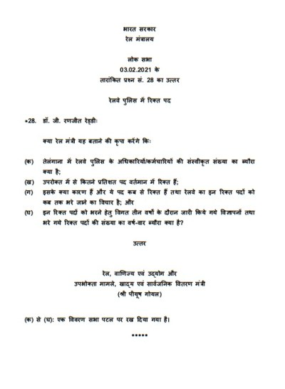 vacant-posts-in-railway-police