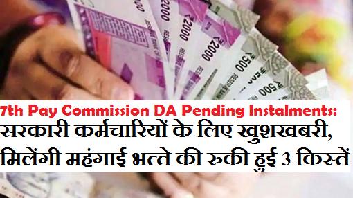 7th Pay Commission DA Pending Instalments: सरकारी कर्मचारियों के लिए खुशखबरी, मिलेंगी महंगाई भत्ते की रुकी हुई 3 किस्तें