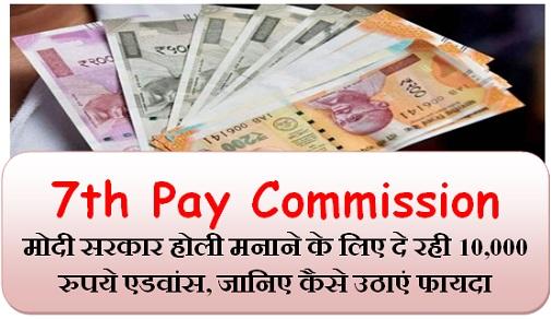 7th Pay Commission: मोदी सरकार होली मनाने के लिए दे रही 10,000 रुपये एडवांस, जानिए कैसे उठाएं फायदा