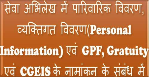 सेवा अभिलेख में पारिवारिक विवरण, व्यक्तिगत विवरण(Personal Information) एवं GPF, Gratuity एवं CGEIS के नामांकन के संबंध में: PCDA (CC) Order