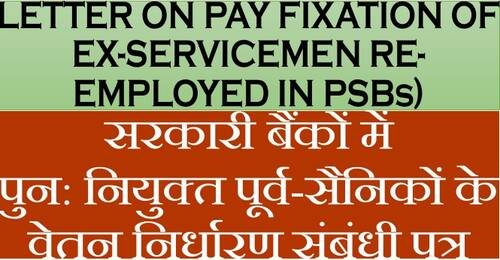 letter-on-pay-fixation-of-ex-servicemen-re-employed-in-psbs