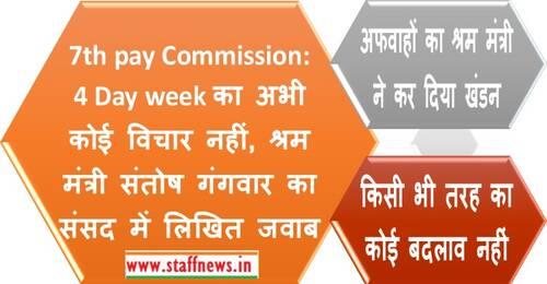 वेतन आयोग के मुताबिक ही केंद्रीय कर्मचारियों के लिए साप्ताहिक अवकाश, छुट्टी और काम के घंटे तय हैं और आगे भी जारी रहेंगे