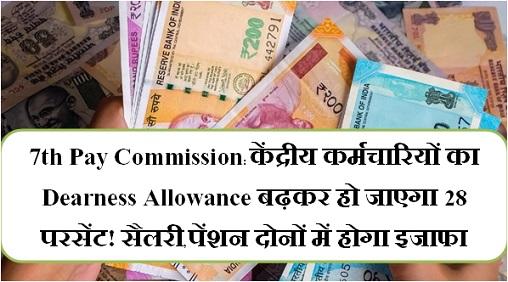 7th Pay Commission: केंद्रीय कर्मचारियों का Dearness Allowance बढ़कर हो जाएगा 28 परसेंट! सैलरी, पेंशन दोनों में होगा इजाफा