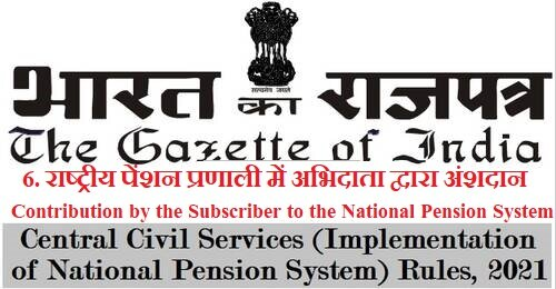 Contribution by the Subscriber to the National Pension System– Rule 6 of CCS (Implementation of NPS) Rules, 2021