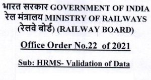 hrms-validation-of-data-including-dependents-and-family-details-railway-board