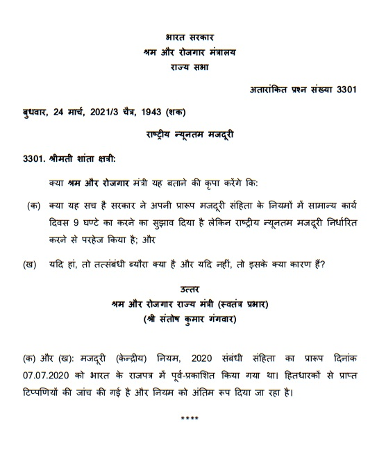 National Minimum Wage – Draft Code on Wages (Central) Rules, 2020