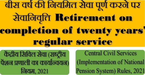 Retirement on completion of twenty years' regular service. – Rule 12 of Central Civil Services (NPS) Rules, 2021