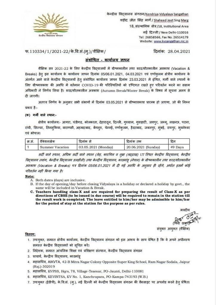 Revised Vacation and Breaks for Session 2021-22: Kendriya Vidyalaya Sangathan OM dtd 28-04-2021